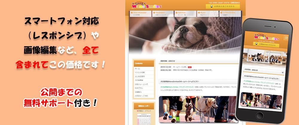 現役のプロが格安でホームページ作成致します 無料サポートが充実しているので、安心してご利用ください!