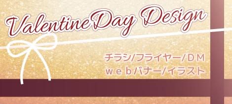 バレンタインチラシ・バナー・イラストデザインします バレンタイン企画を考えている皆様へ【一稿提出まで2~3日】