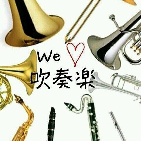 吹奏楽のエキストラ高校生でよければ入ります 吹奏楽バンドのトランペットの人数が足りていないあなたへ イメージ1