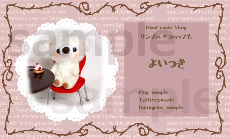 オリジナルの名刺、ショップカードをデザインします 温かみのあるデザインを心がけております。