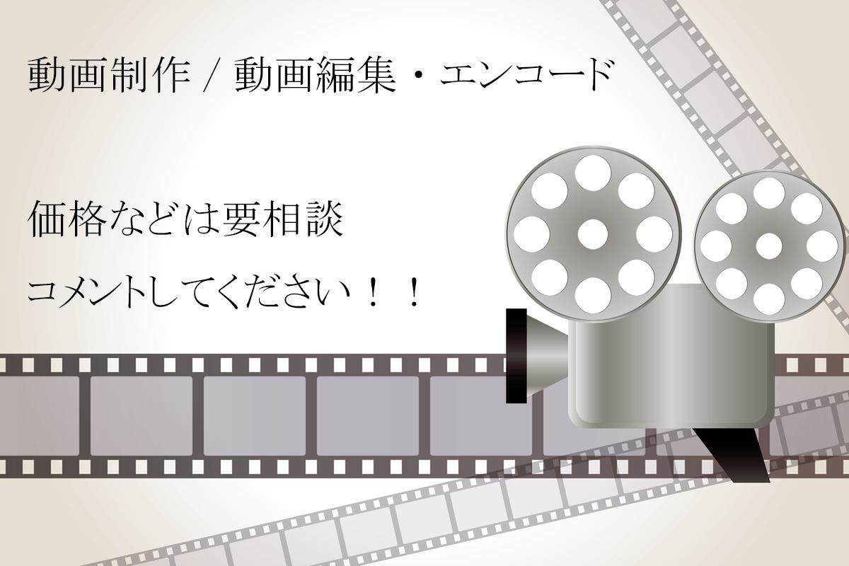 CG映像、動画編集、エンコード 承ります。MV.PV.OPなどなど様々です!※価格相談