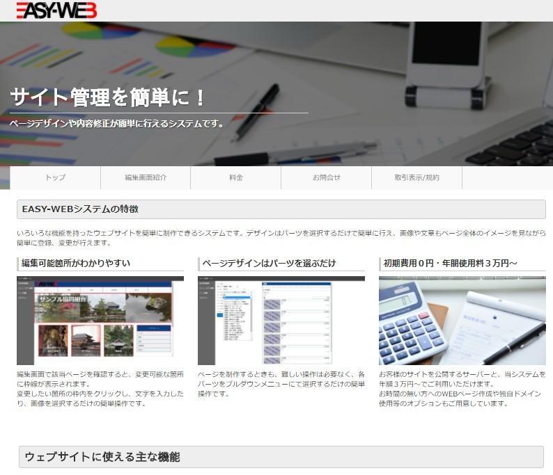 デザイン修正が簡単なホームページ提供します ホームページ作成や修正が難しいと思われてる方へ