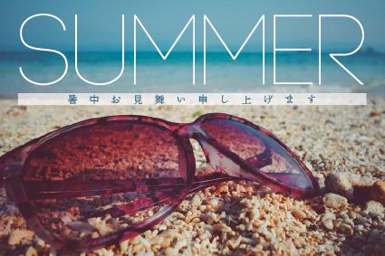暑中見舞いのポストカード、デザインします!