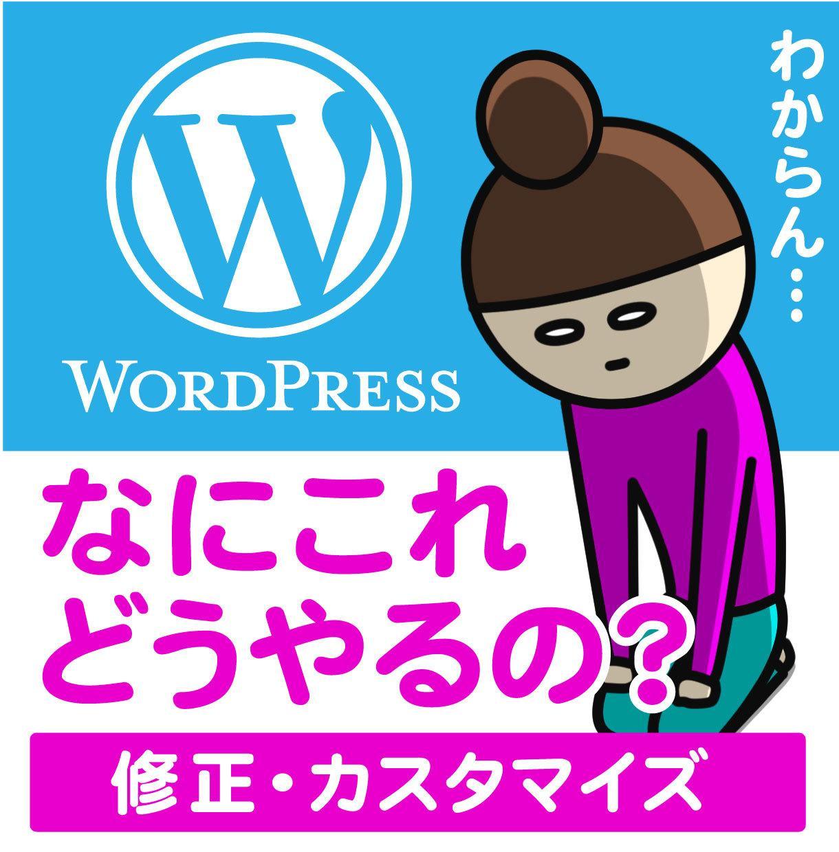 WordPressのどうしたらいいの?を解決します WordPressの修正・カスタマイズを気軽に頼める! イメージ1