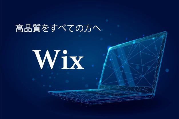 竹コース)Wixを使ってHP作ります Wixだからこそ出来る低価格サービス