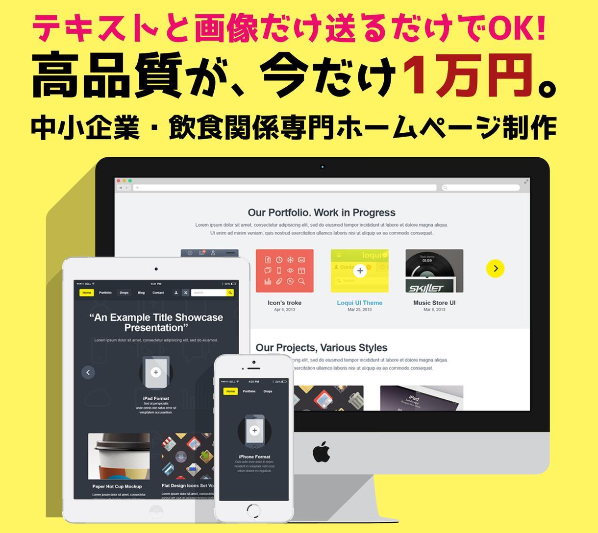 先着10組1万円!PC・スマホ最適化のハイクオリティなホームページを制作します。