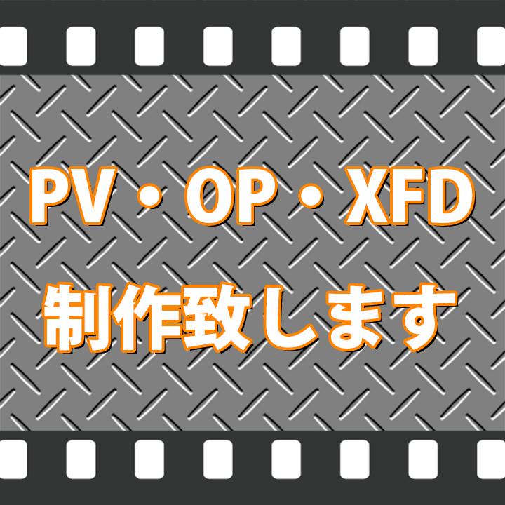 PV、OP制作など承ります 気軽に技アリな動画制作で差を付けたいあなたに