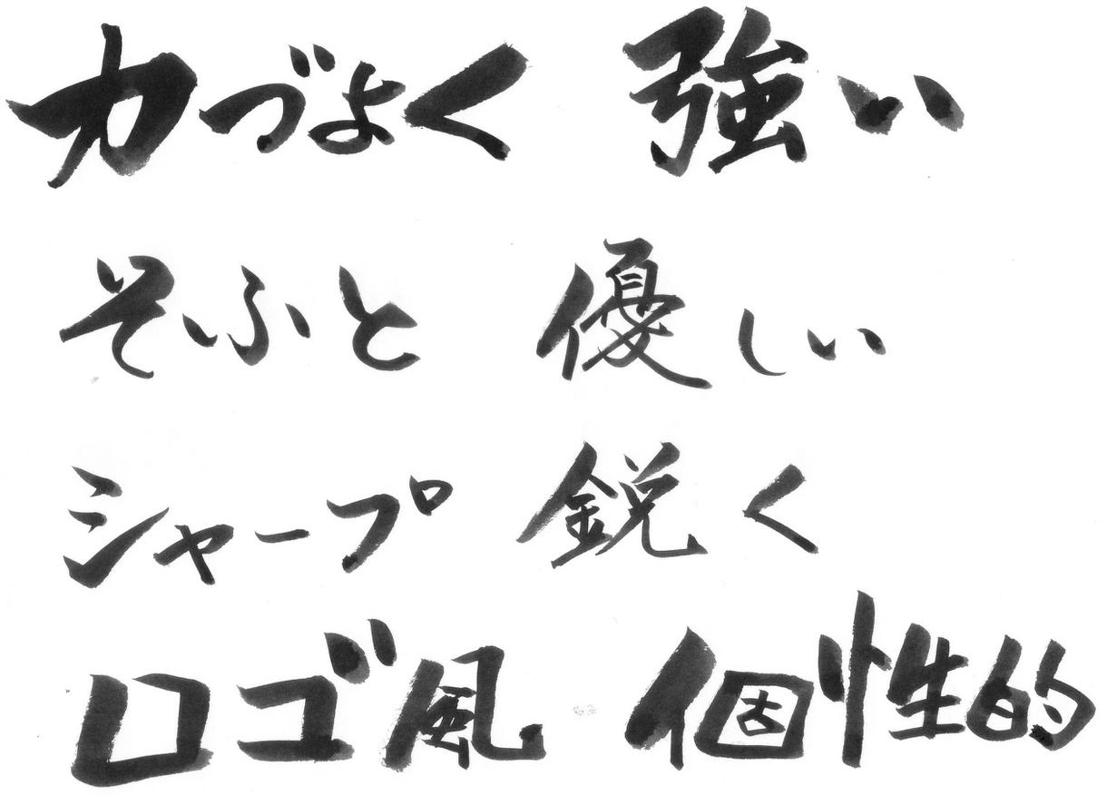 すばやく対応! 筆文字をデータ化してお届けします POP・チラシ用♪ 商品、特長、お店を目立たせる(^.^)