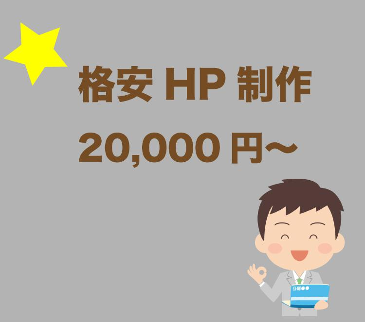 2万円で企業ホームページ作ります 破格のコーポレートサイト制作!(2万円〜) イメージ1