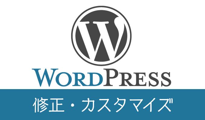 WordPressのカスタマイズ・お悩み解決します 【プラチナランク】業界歴20年の現役エンジニアが対応します。 イメージ1
