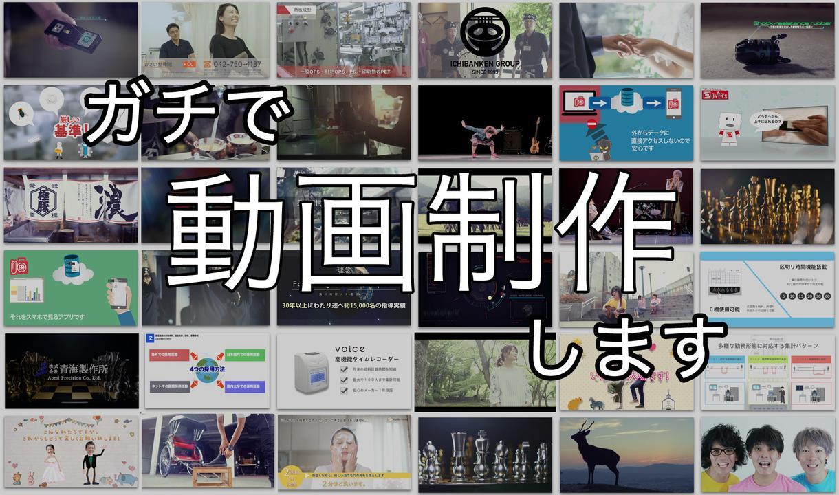 全国対応☆プロ☆あらゆる動画の制作を承ります 店舗・会社紹介/リクルート用/サービス紹介/広告/コンテンツ