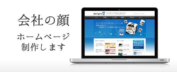3万円で本格ホームページ制作をします 集客につながるオシャレなデザイン|コストパフォーマンス◎