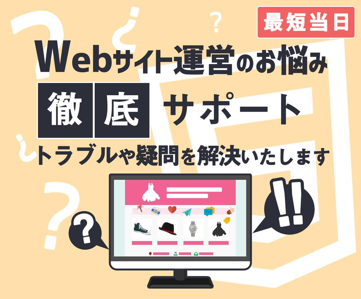 最短当日★Webサイト運営の疑問トラブル解決します ご相談無料!初心者歓迎!優しく丁寧、徹底的にサポートします! イメージ1