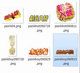 パチンコ「新台入替」立体文字画像を提供します☆チラシに使える高解像度です(*^_^*)