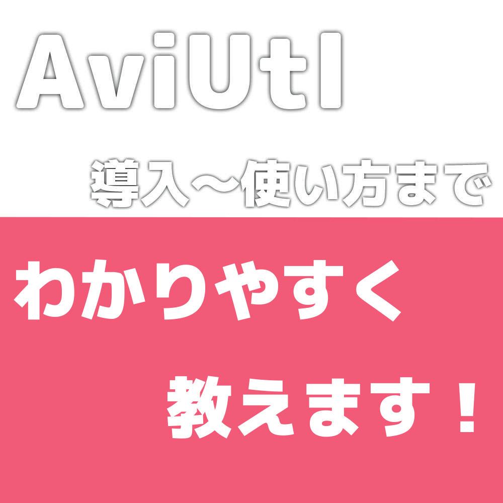 AviUtlの導入~使い方まで教えます AviUtlの入れ方から編集方法までパソコン初心者の方も歓迎 イメージ1