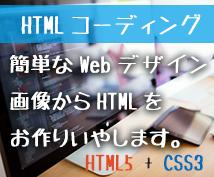 あなたのデザインをHTMLでコーディングします