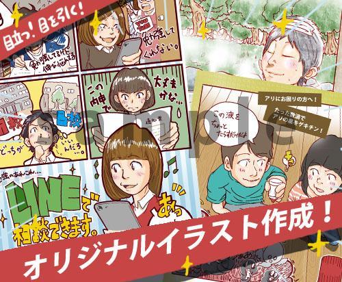 【NHK番組使用経験あり!】カットイラスト描きます。