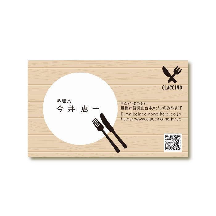 オリジナル名刺★ショップカード★デザインします お渡しする人の心をつかむ★あなただけのシンプルカード イメージ1