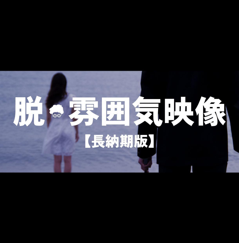雰囲気映像から脱します 【MVやPV、結婚式・誕生日・サプライズムービー等】 イメージ1