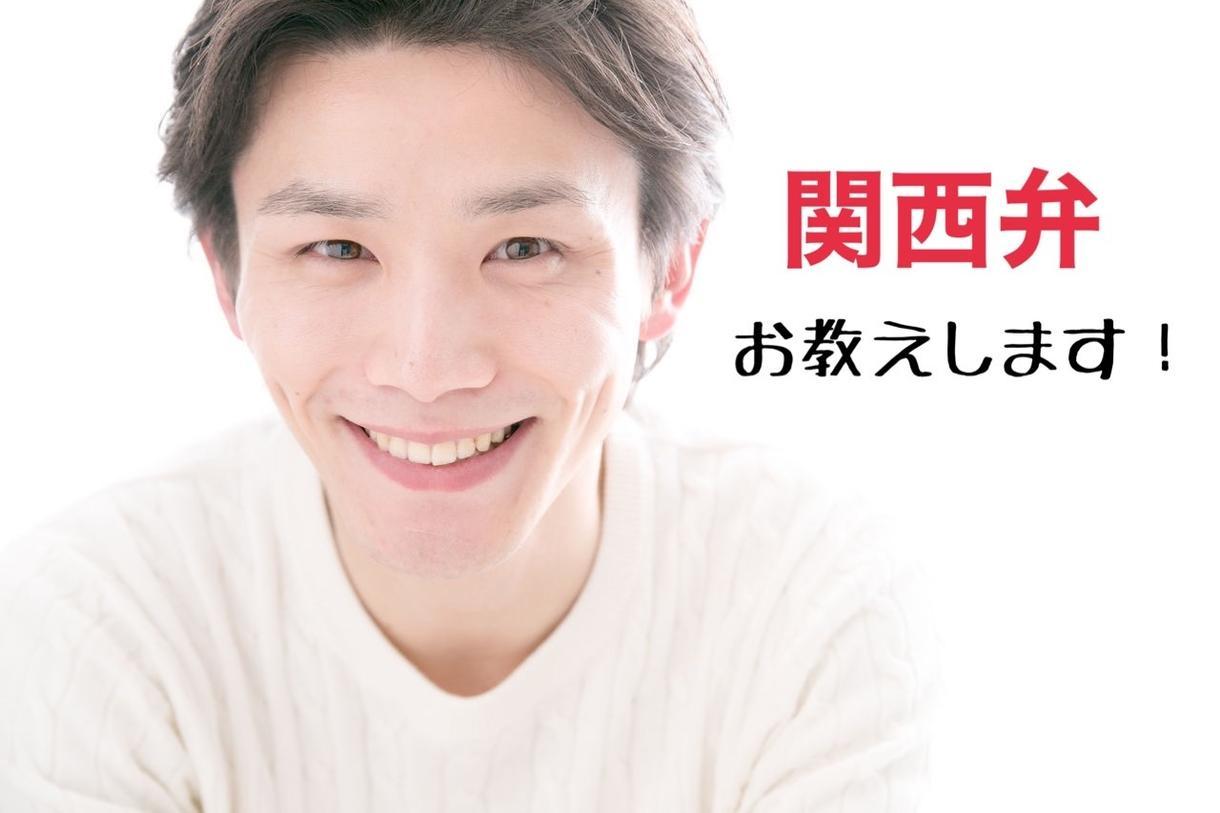 関西弁教えます 関西人が関西弁をお教えします♪ イメージ1