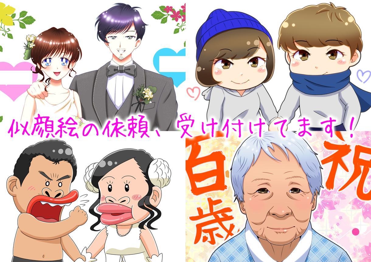 様々な画風・頭身の似顔絵制作を受け付けています 結婚式のウェルカムボード、プレゼント用、SNSのアイコンなど