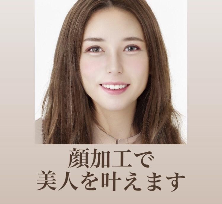 あなたもSNSの女神♡顔加工で美人を叶えます 『ビフォアフ掲載中!』貴方の可愛さ、美人さを引き出します! イメージ1