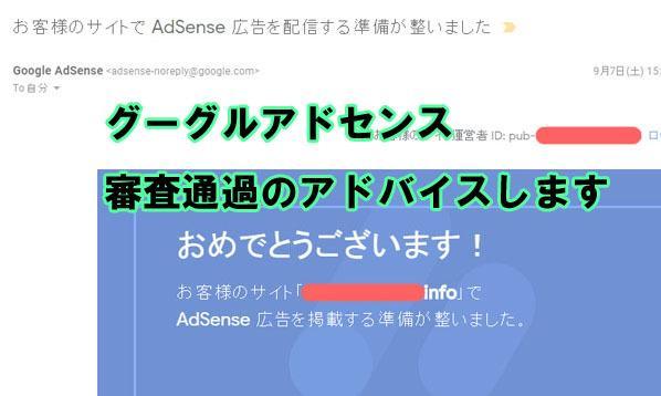 Googleアドセンスの審査通過のお手伝いします Googleアドセンスはポイントつかめば怖くない!