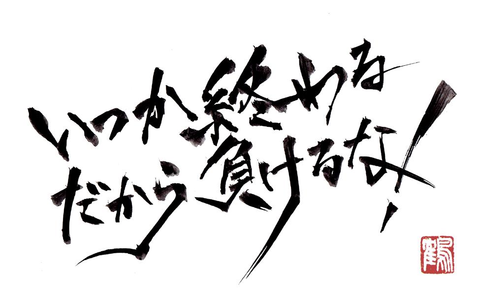 筆文字を書きます あなたの要望に合わせて筆文字を作成します。