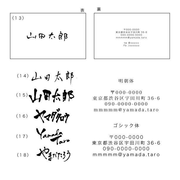 筆文字名刺、制作します(名前部分が筆文字のシンプルな名刺デザイン)