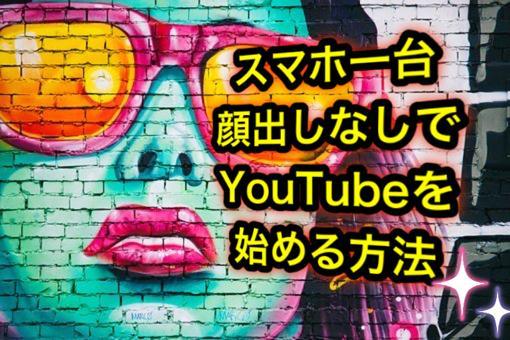 スマホ1台でYouTube動画を制作できます 副業最適!顔バレなし。サムネ作成からコンテンツ作成 初心者向