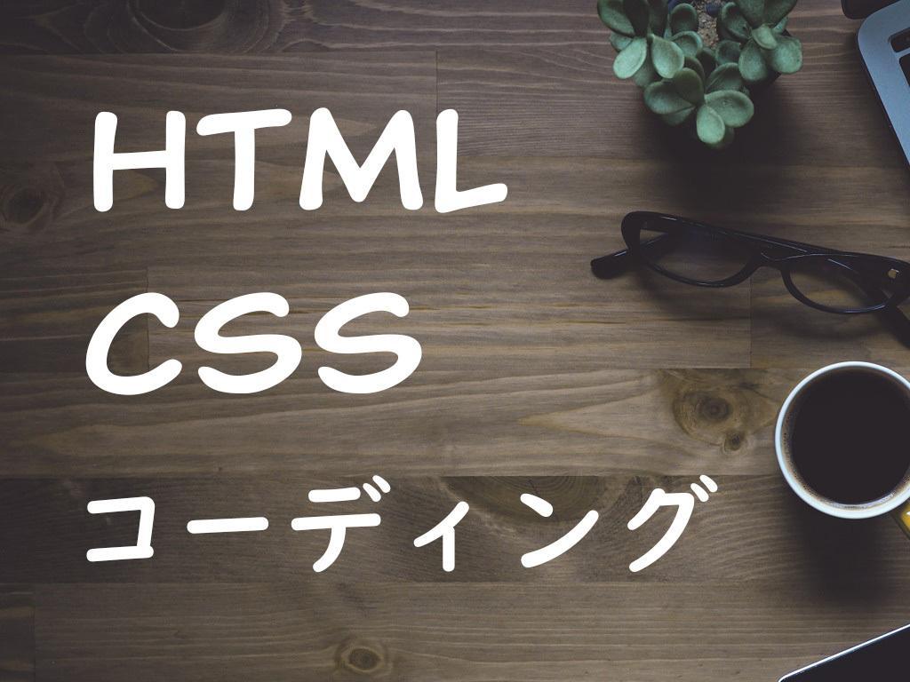 3000円でHTML/CSSのコーディングします 準備して頂いたデザインを元にコーディングや修正作業をします イメージ1