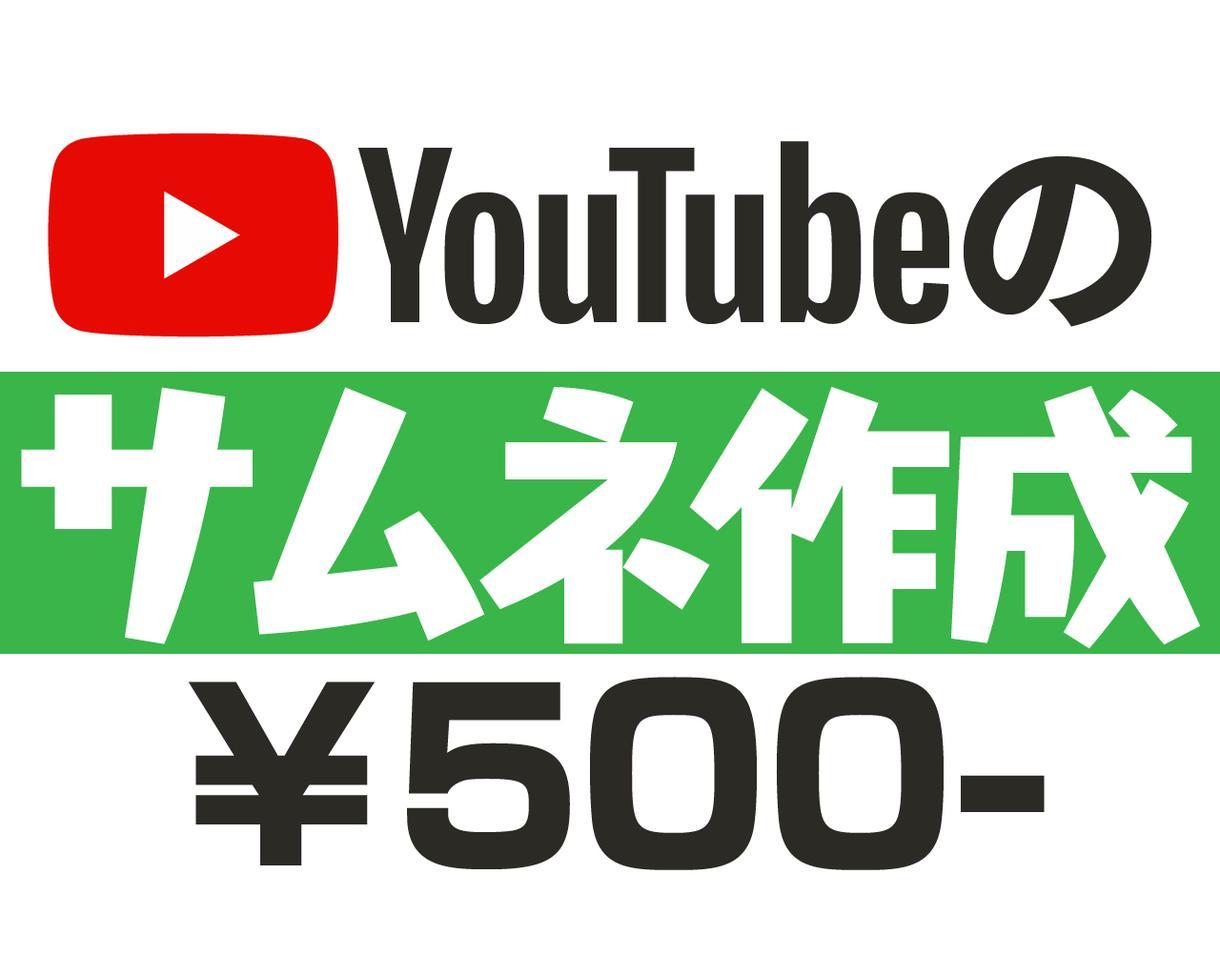YouTubeのサムネイル1枚作成します 高品質で目立つサムネイルを作成します!