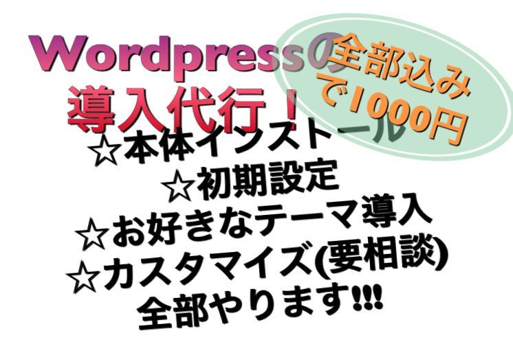 Wordpressインストール〜初期設定代行します インストール〜テーマ導入、ある程度のカスタマイズまで(要相談