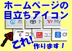 ホームページのタブに★目立ち★アイコン【 ファビコン】作ります!