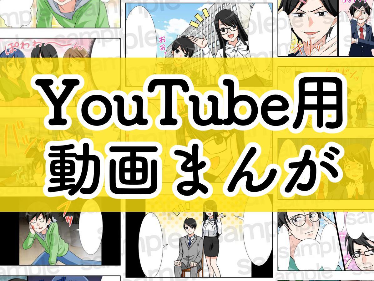 YouTube用動画広告漫画(カット)を描きます プロが制作!低価格で高品質なユーチューブカット&広告マンガ イメージ1