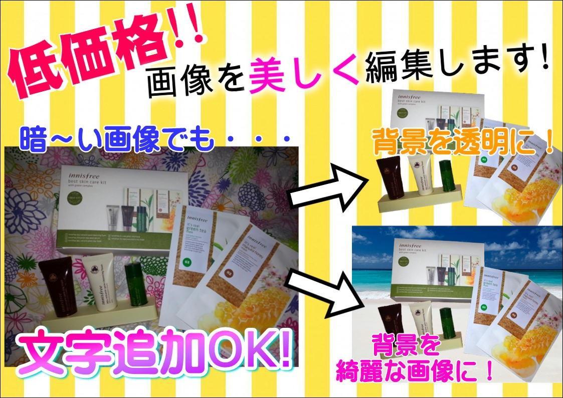 【画像背景を真っ白や透明に!】オークションなどの出品商品画像の背景を綺麗にします!