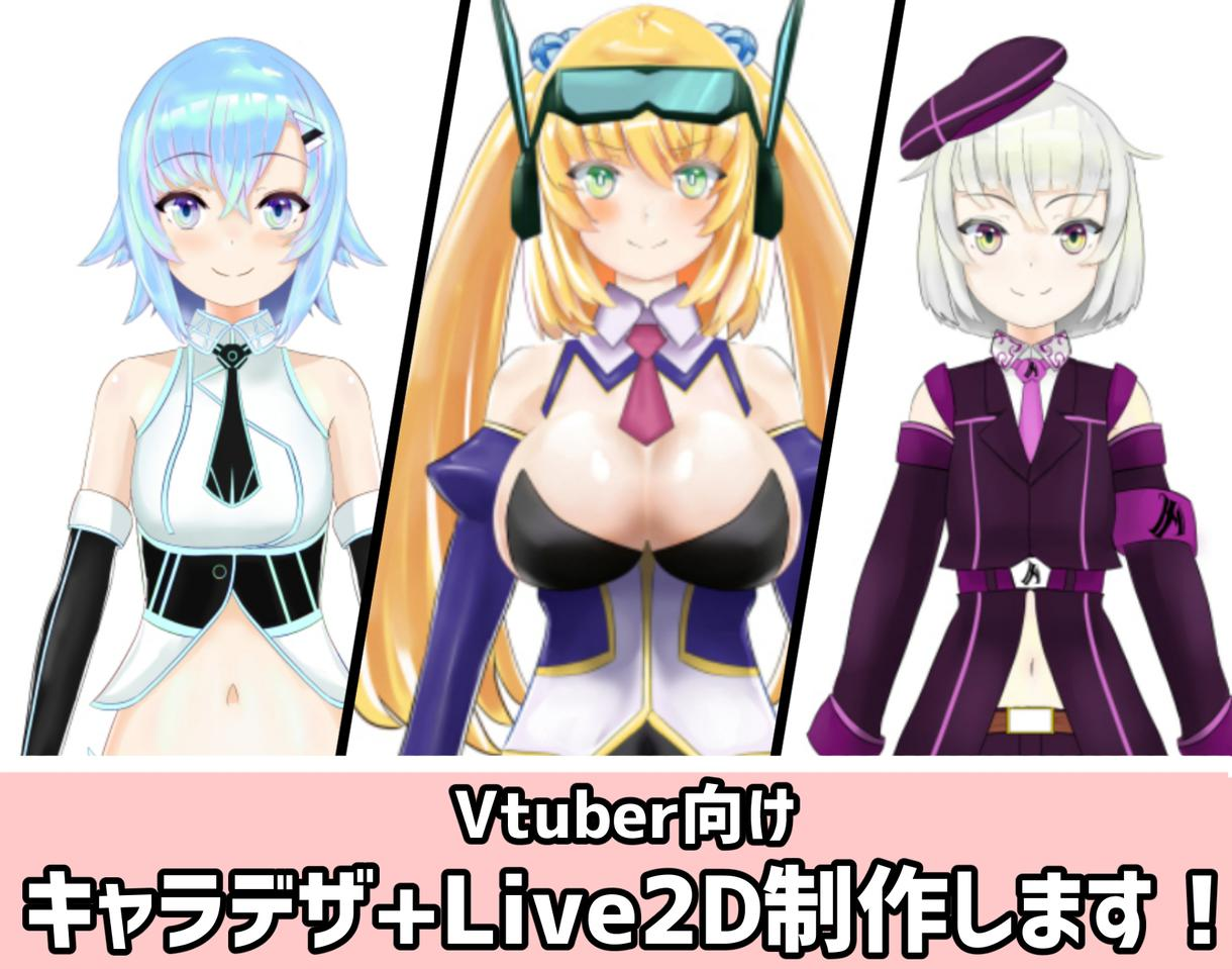 Vtuber向けLive2Dアバター制作致します ココナラ参入記念特別価格+α!立ち絵+Live2Dをご提供!