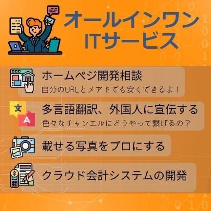 オールインワンITサービス、ページ作成、翻訳します Gsuiteページとシステム作成、多言語翻訳、会計システム イメージ1