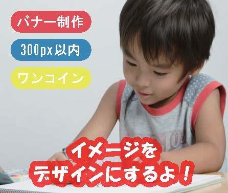 広告・ブログ等のバナーを500円にて作成します ハイクオリティのバナーを破格のワンコインにて作成します。