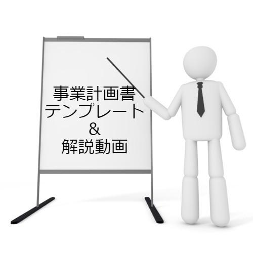事業計画書のテンプレート(解説動画付)を販売します MBAホルダーの経営コンサルが事業計画の考え方と雛形を提供 イメージ1