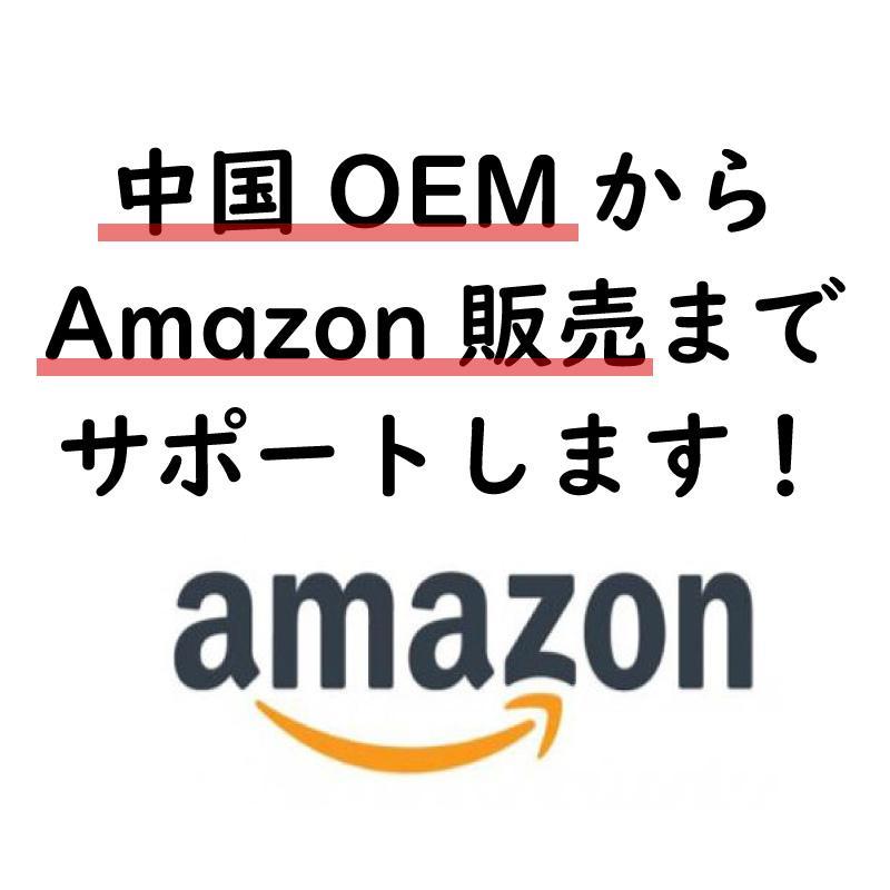 中国OEMからAmazon販売までサポートします オリジナル商品を作成しAmazonでほぼ自動で販売できます!