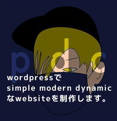 完全オーダーwordpressサイト制作致します 訴求力とデザイン性を高さを追求した制作を行います イメージ1