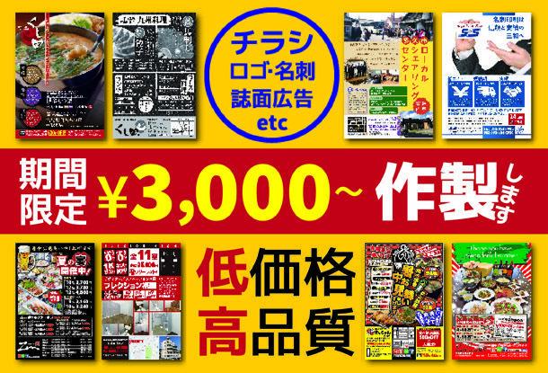チラシ/フライヤーetc…デザインいたします 【初回限定】プロのクオリティが3,000円〜。【期間限定】