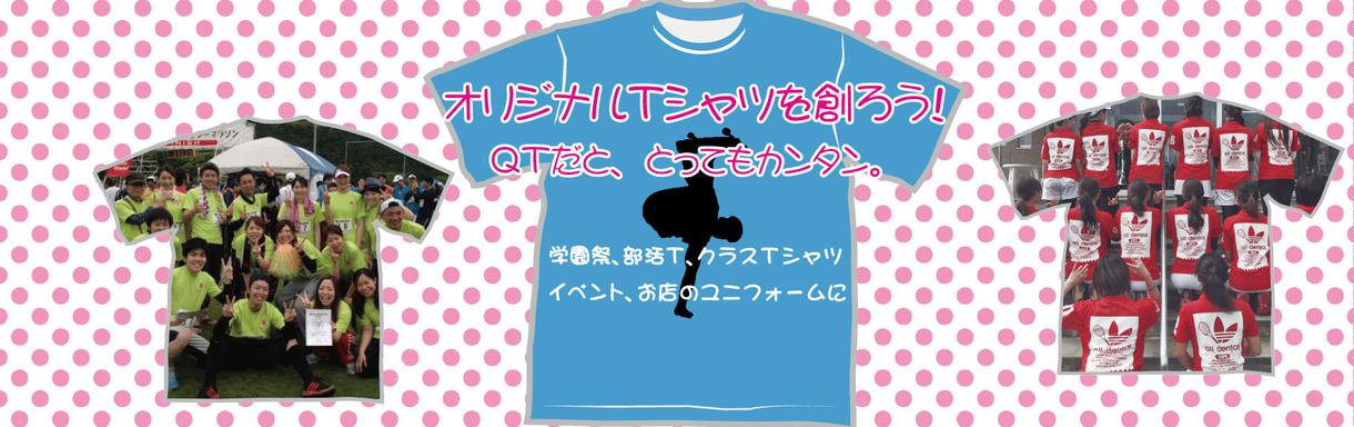 オリジナルTシャツをデザイン/製作いたします お店のスタッフウェアやイベント・チームでオリジナルTを創ろう イメージ1