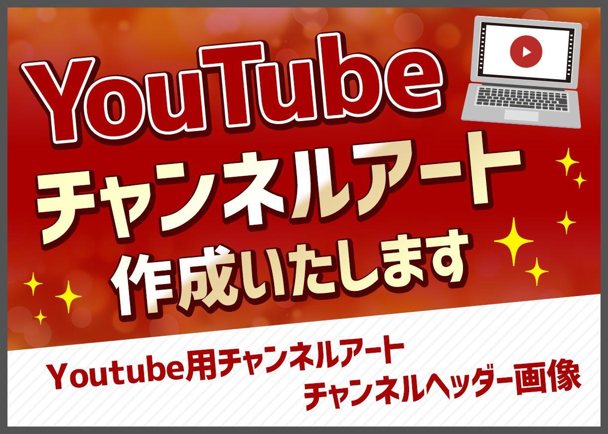 目指せYoutuber!チャンネルアート作成します Youtube用チャンネルアート チャンネルヘッダー画像 イメージ1
