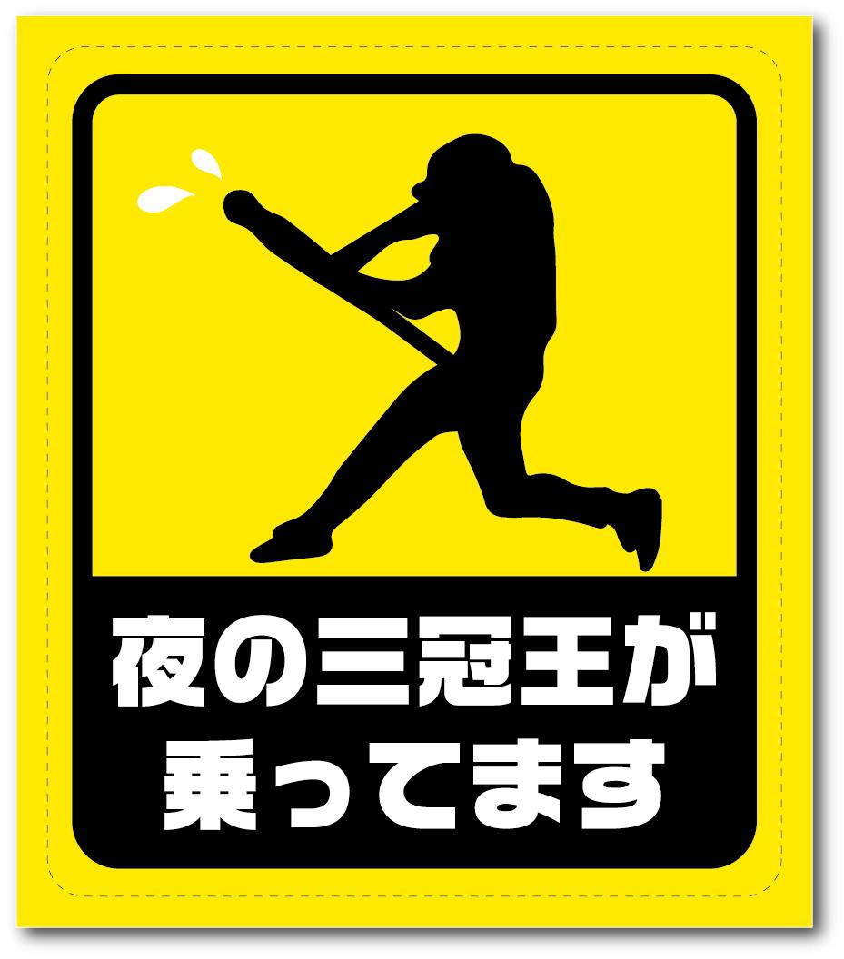 【今だけ500円】●●が車に乗っているアピール♡あなただけのオリジナルステッカーが作れます!