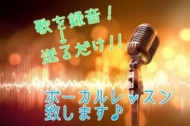 お家でできる!簡単ボーカルレッスン♪致します 歌を録音して送るだけ!あなたの声がもっと素敵になるお手伝い! イメージ1