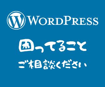 Wordpressの『困った』相談&対応します Wordpressでお困りのことがありましたらお手伝いします