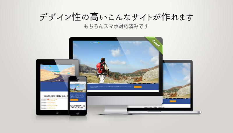 スタイリッシュなワードプレスホームページ制作します わずか3万円!起業時やリニューアル、スマホ対応に最適サービス