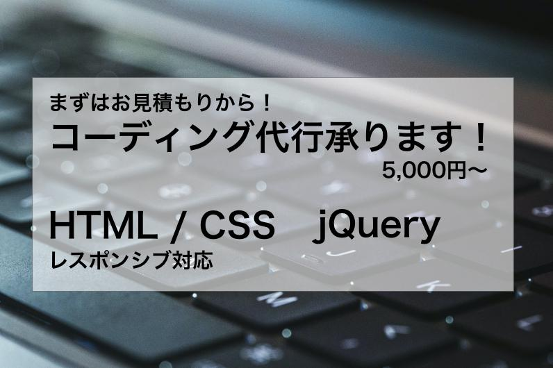 HTMLコーディング 5000円〜 承ります 現役のフロントエンドエンジニアが対応いたします。 イメージ1